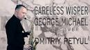 CARELESS WISPER Gorge Michael sax cover by Dmitriy Petyul'