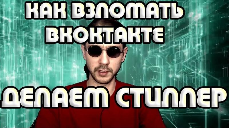 Как взломать страницу вк. Делаем стиллер. Как взломать чужую страницу вконтакте. DarkCleanerNET vk
