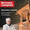 """Журнал  """"Вятская губерния"""""""