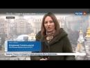 Россия 24 СЖР сообщит международным организациям о высылке Гончаровой с Украины Россия 24