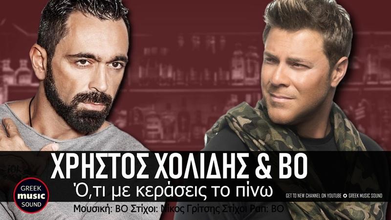 Χρήστος Χολίδης / BO - Ότι Με Κεράσεις Το Πίνω / Oti Me Kerasis To Pino / Official Release