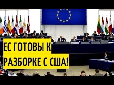 Пошла ЖАРА! Ответные санкции Евросоюза УДИВИЛИ американцев! СЦЕПИЛИСЬ русофобы!
