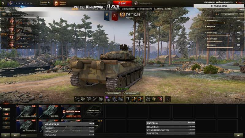 [WOT] ALEX SLaYeR l Прокачка, AMX 30 1er prototype
