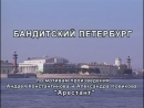Бандитский Петербург.Часть Четвёртая.Арестант.7 серия