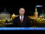 Новогоднее поздравление - обращение президента России Владимира Владимировича Путина 2018