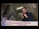 Иллюзионист Владимир Ефимов 5 канал День Ангела