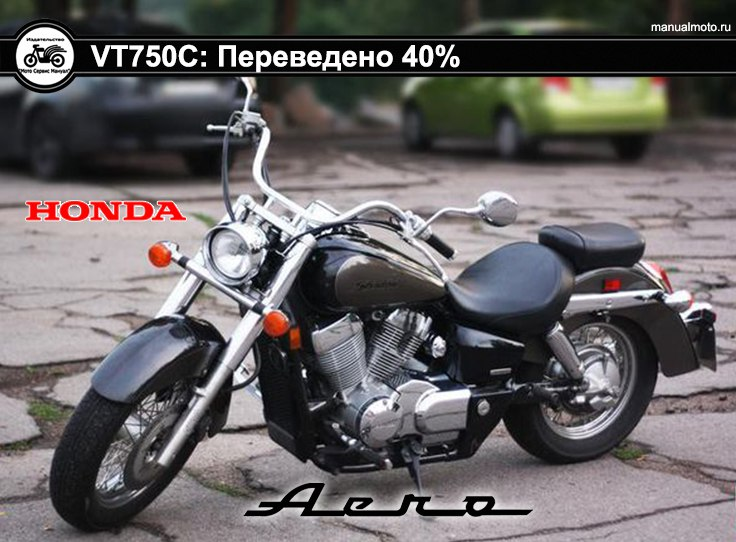 Сервис мануал Honda VT750C Shadow Aero (2003-2014)
