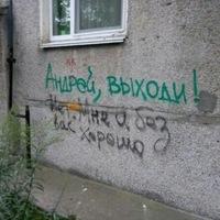 Андрюха Неплохой