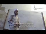 Хадис о рабыне - отведение сомнений разъясняет мухаддис, шейх Исом из Туниса)