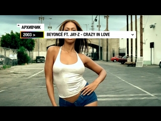 Архивчик MTV: Beyonce ft Jay-Z - Crazy in Love