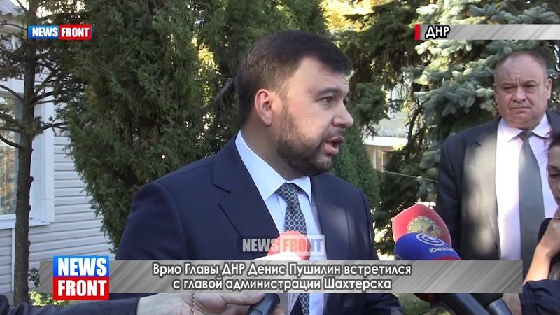 Врио Главы ДНР Денис Пушилин встретился с главой администрации Шахтерска