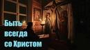 Как быть всегда со Христом? Святитель Игнатий(Брянчанинов)