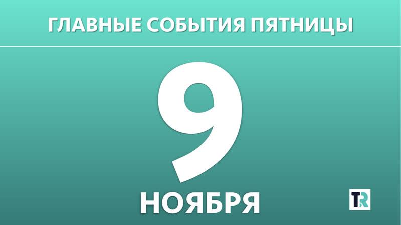09.11.2018 - Дайджест новостей » Freewka.com - Смотреть онлайн в хорощем качестве