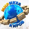 МИР ИКЕА. Сервис доставки товаров ИКЕА в Киров
