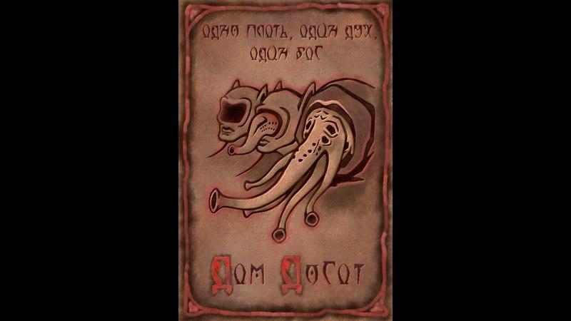 Dagoth знакомство, механики, карты, колоды
