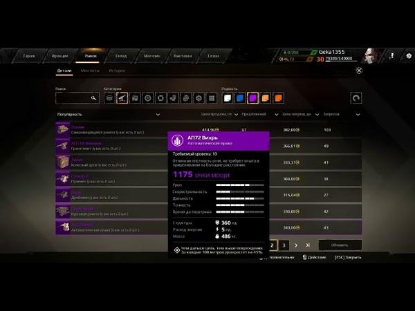 Заработок на фиолетовых деталях