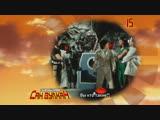 [dragonfox] Taiyo Sentai Sun Vulcan - 15 (RUSUB)