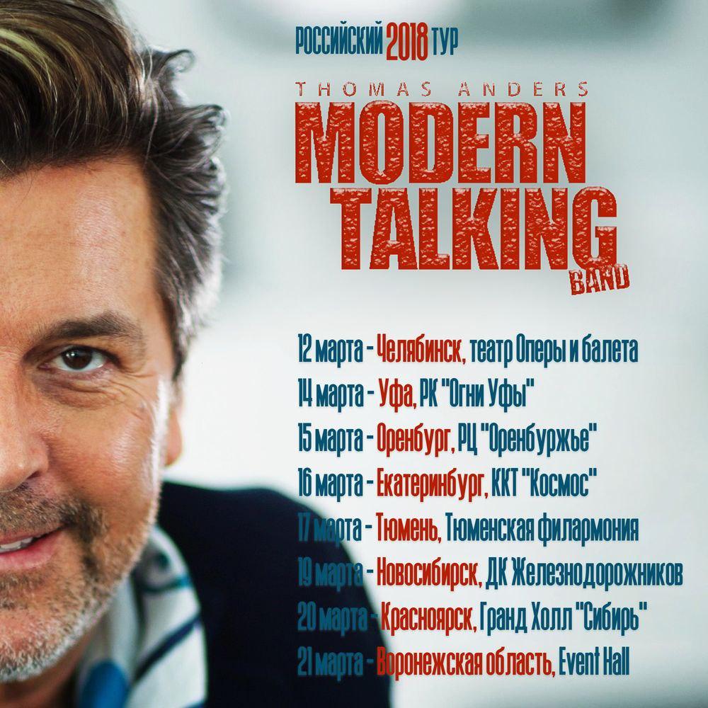 Modern talking remix mp3 скачать бесплатно