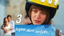 Верни мою любовь Серия 3 2014 @ Русские сериалы