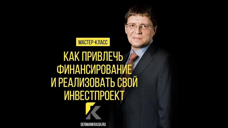 Авторский мастер-класс Германа Крашенинникова о том КАК ГРАМОТНО ПОДГОТОВИТЬ ИНВЕСТПРОЕКТ