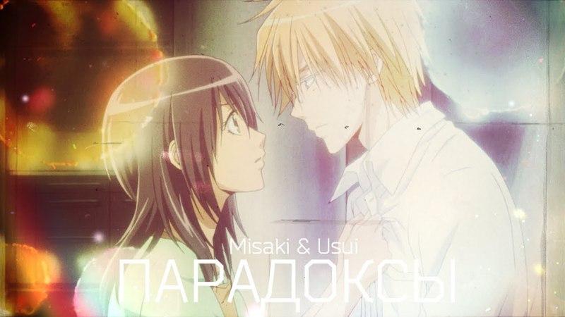 【Kaichou wa Maid-sama!】Usui and Misaki - Парадоксы