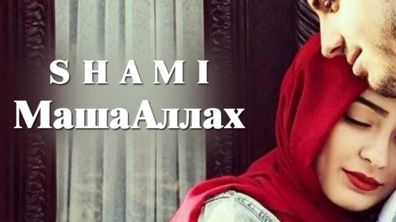 Shami - МашаАллах (2017)