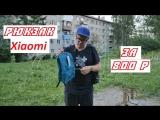 Распаковка рюкзака XIAOMI за 800 р