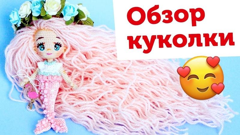 Куколка Русалочка крючком от milla_ludmila_toys Распаковка амигуруми