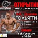 Денис Гусев фото #38