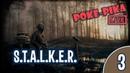 S.T.A.L.K.E.R. Shadow of Chernobyl - эпизод 2 запись стрима 21.10.2018