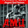 Андрей ГрейЧайник («ДМЦ») Акустическая Днюха!!!