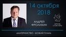 14.10.2018 Материнство - Божий план - Фролихин Андрей