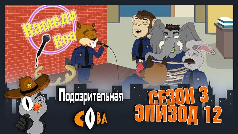 2X2. Подозрительная Сова, 3 сезон, 12 серия