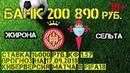 Жирона Сельта прогноз на 17 09 18 ставка 16000 рублей киберверсия в FIFA18