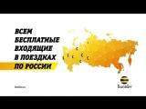 Бесплатные входящие по России