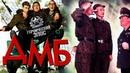 ДМБ (2000) - комедия