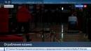 Новости на Россия 24 • Во Франции бандиты ограбили казино: 40 человек пострадали