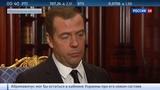 Новости на Россия 24 Дмитрий Медведев и Андрей Воробьев обсудили жилищные проблемы в Подмосковье