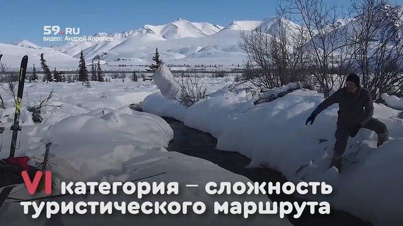 Пермяк Андрей Королёв прошёл по северу Аляски