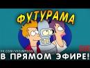 ФУТУРАМА В ПРЯМОМ ЭФИРЕ ! (1-7 сезон подряд )