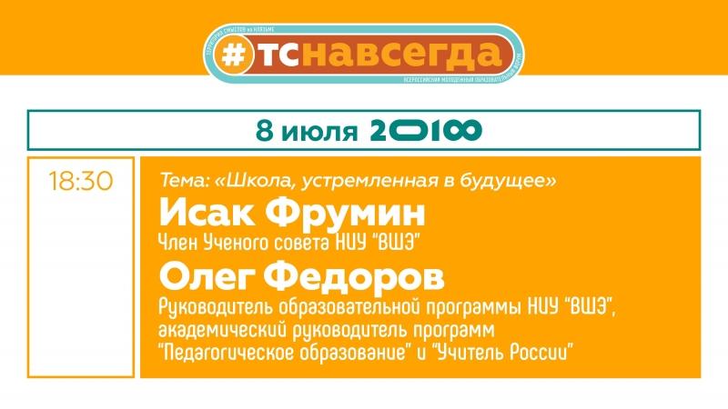 Встреча участников форума «Территория смыслов» с Исаком Фруминым и Олегом Федоровым