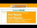 Встреча участников форума Территория смыслов с Исаком Фруминым и Олегом Федоровым