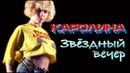 КАРОЛИНА - Звёздный вечер / Official Video 1991 / Full HD / Ремастеринг