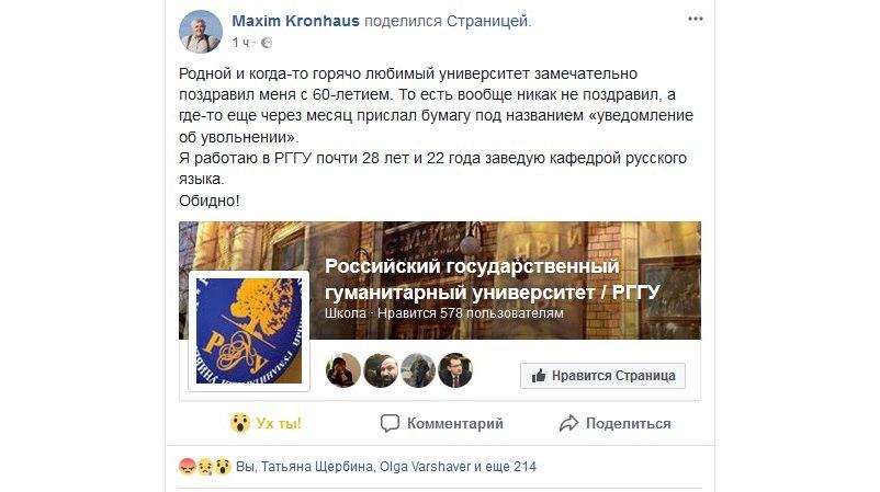 Лингвиста Максима Кронгауза уволили из РГГУ