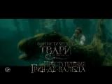 Фантастические Твари 2: Преступления Грин-де-Вальда — Русский тизер-трейлер (2018)