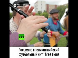 Россияне спели английский футбольный хит