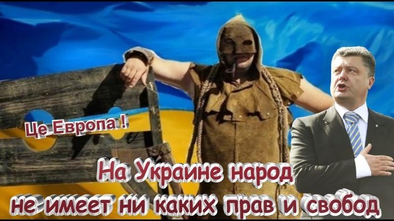 На Украине народ не имеет ни каких прав и свобод