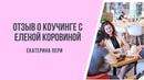Екатерина Пери отзыв о коучинге Елены Коровиной.