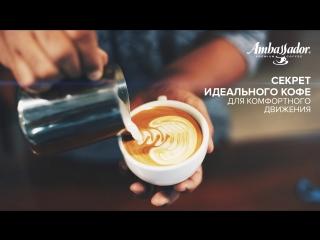 Секрет идеального кофе