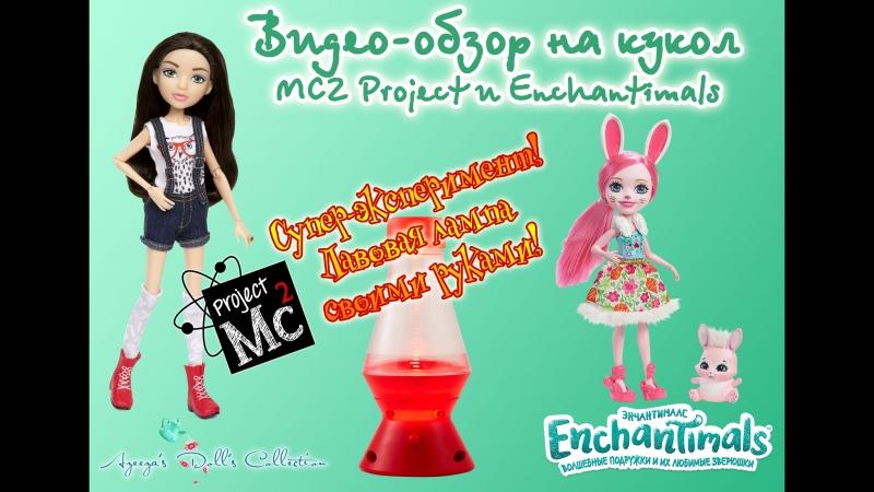 МакКейла МС2 Project и Бри Банни Enchantimals / Лавовая лампа! Своими руками!